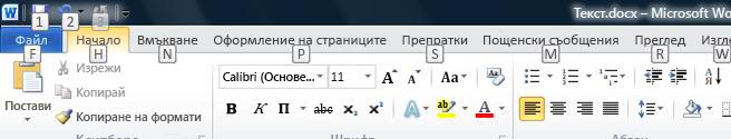 клавишни подсказвания на лентата