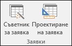 """Групата """"Заявки"""" на лентата на Access показва две опции: """"Съветник за заявка"""" и """"Проектиране на заявка"""""""