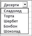 Разгъващ се списък