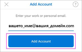 Въведете своя имейл адрес