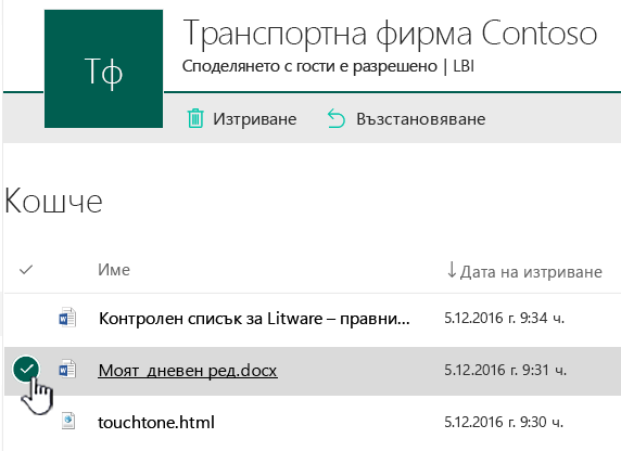 Осветена кошчето на SharePoint Online с елемент