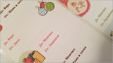 Показва етикети за подарък