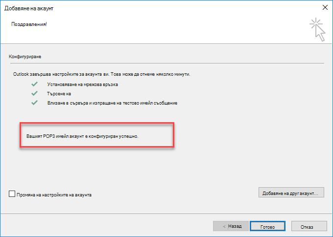 Добавяне от Outlook на акаунт като POP
