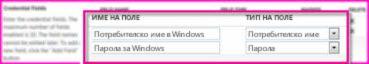 екранна снимка на раздела с полета за идентификационни данни от страницата със свойства за целевото приложение на защитеното хранилище. тези полета ви позволяват да укажете идентификационните данни за влизане в целевото приложение