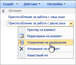 Управление на разрешения за елемент от падащото меню