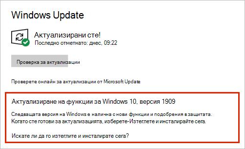 Актуализиране на Windows, показващ разполагане на актуализации на функции