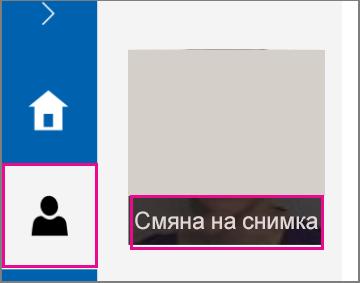 Изберете иконата за лична информация.