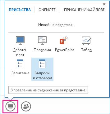 Екранна снимка на Диспечера за въпроси и отговори