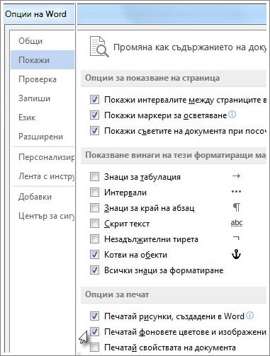 Квадратчето за отметка ''Печатай фоновете цветове и изображения'' в диалоговия прозорец ''Опции на Word''