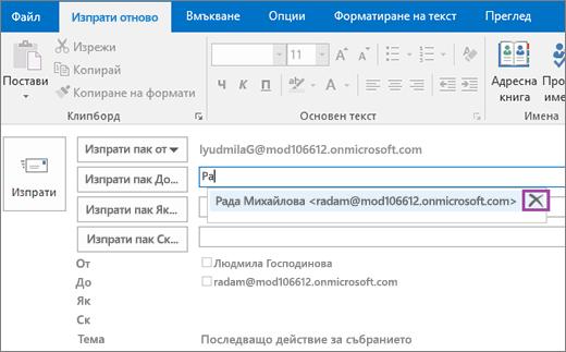 """Екранната снимка показва опцията """"Изпрати отново"""" за имейл съобщение. В полето """"Изпрати пак До"""" функцията """"Автодовършване"""" попълва имейл адреса на получателя въз основа на първите букви от името му, които са въведени."""