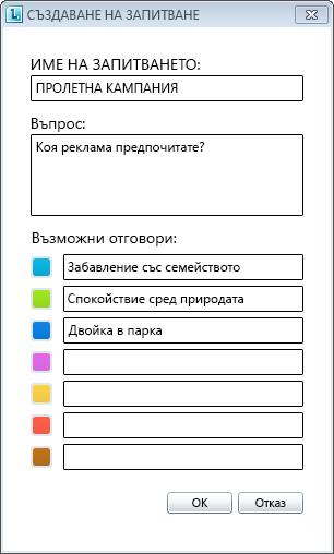 Запитване в Lync