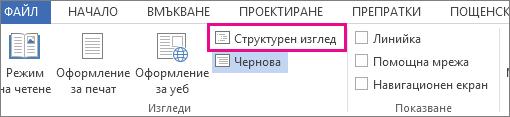 Изображение, показващо командата ''Структура'' в меню ''Изглед''
