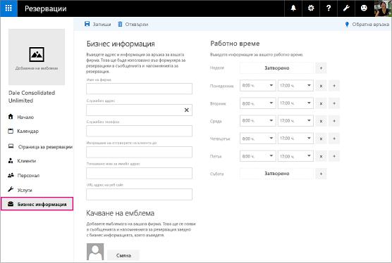 Страницата с бизнес информация в приложението резервиране