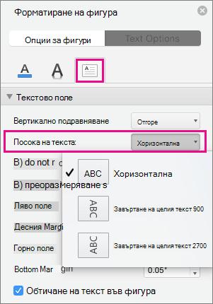 Ориентацията на текста е осветена в екрана форматиране на фигура.