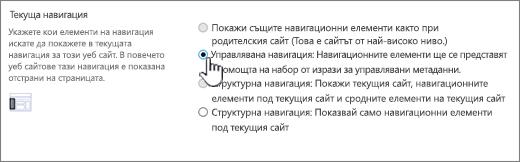 Текуща навигация раздел с управлявана навигация избрана