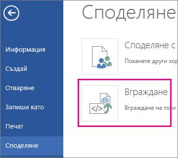 Получаване на кода за вграждане за документ на Word