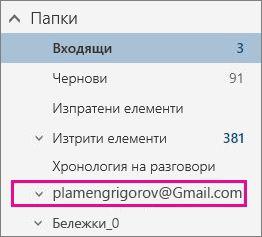 Списък на папките с осветен акаунт за Gmail