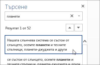 """Изображение на екран """"Търсене"""" в Word Online"""