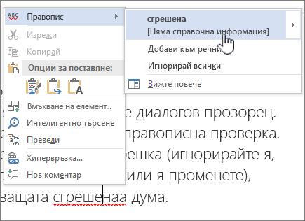 Използване на менюта щракнете с десния бутон за корекция на правопис