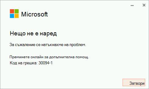 Код на грешка 30094-4 при инсталиране на Office