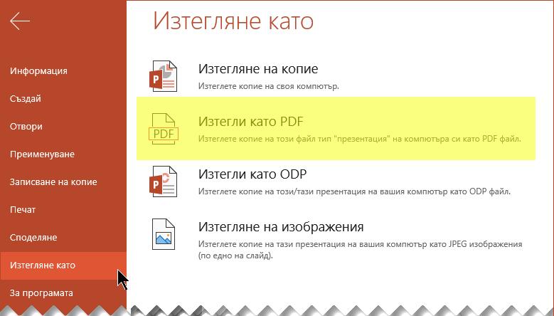 Изберете файл > изтегляне като > изтегляне като PDF