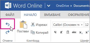 отмяна на промяна в Word Online