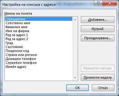 """диалогов прозорец """"настройка на списъка с адреси"""""""