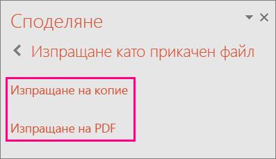 Показва изпращането на връзка към PDF файл в PowerPoint 2016