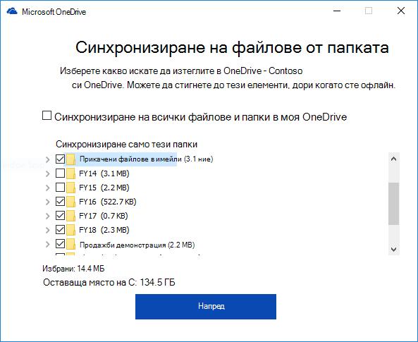 Избирателно синхронизиране на OneDrive за бизнеса папки