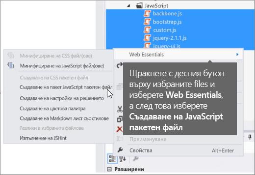 Екранна снимка, показваща опциите на менюто на Web Essentials