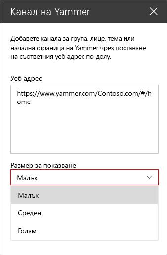 Поле за информационните канали уеб адрес на yammer