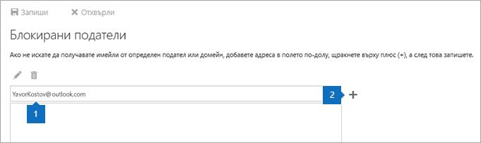 Екранна снимка на страницата на блокирани податели.