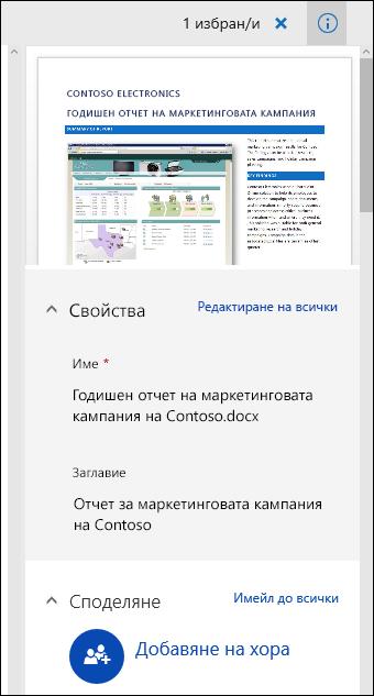 Панел за метаданни на документ на Office 365