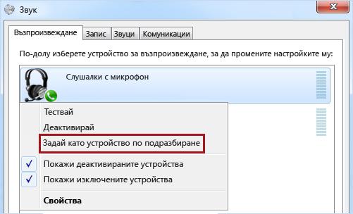 Задаване на устройство да е по подразбиране в Windows