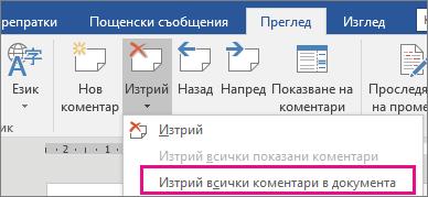 """В раздела """"Преглед"""" е осветена опцията """"Изтрий всички коментари в документа""""."""