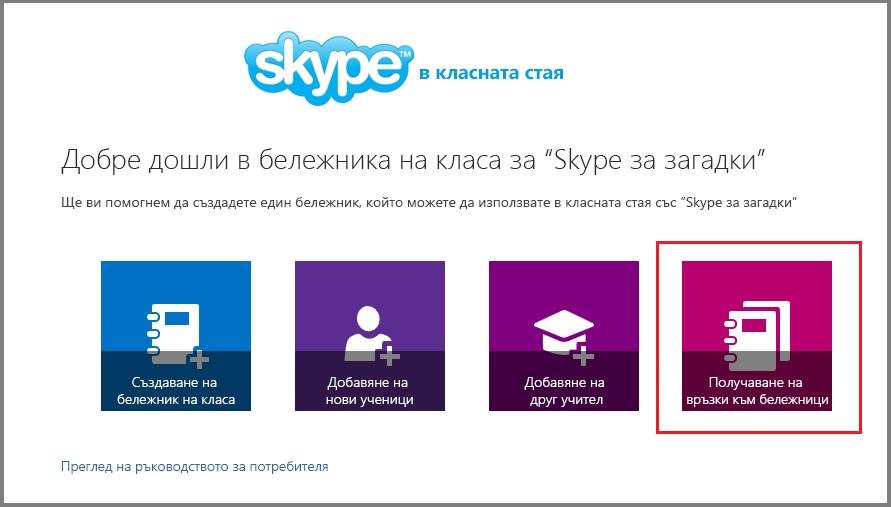 """Получаване на връзки в """"Skype за загадки"""""""