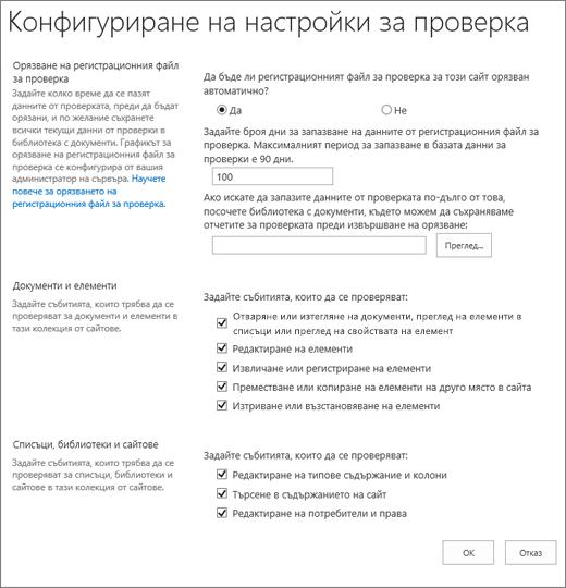 """Конфигуриране на настройки за проверка в диалоговия прозорец """"Настройки на сайта"""""""