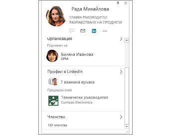 Визитка с информация от LinkedIn