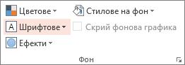 Опции за фон