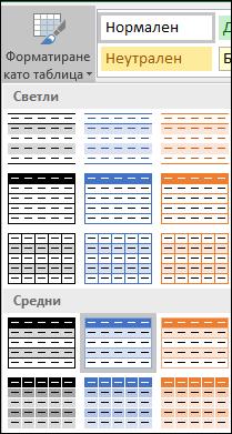Възможности за избор от галерията със стилове на Excel за форматиране като таблица