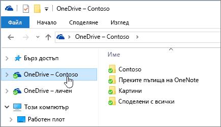 Екранна снимка, показваща File Explorer с OneDrive за бизнеса избраната папка.