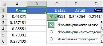 Изображение на бутона ' ' опции за вмъкване ' ', което се показва след вмъкване на редове или колони.