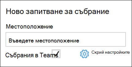 Можете да видите вашия доставчик на събрание по подразбиране, когато добавяте FindTime запитване.