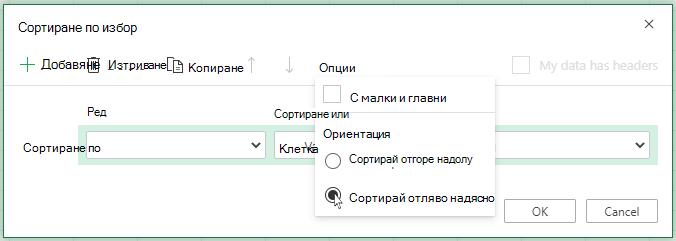 Меню ''Опции'' по избор за сортиране по избор и сортиране от ляво надясно