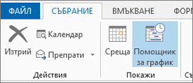 "Бутон ""Помощник за планиране"" в Outlook 2013."