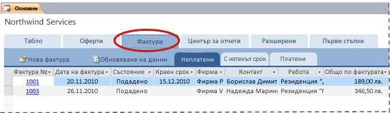 Разделът ''Фактури'' на шаблона за база данни за услуги