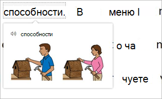 Речник на картини