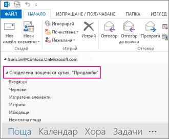 Споделената пощенска кутия се показва в списъка с папки в Outlook