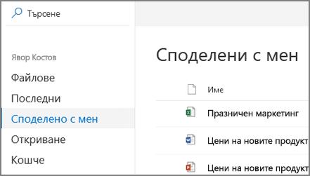 Преглед на екранна снимка на споделено с мен в OneDrive за бизнеса