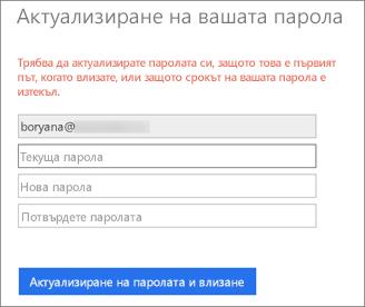 Office 365 подканва потребителя да създадете нова парола.